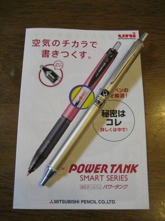 パワータンクSS1001PT1
