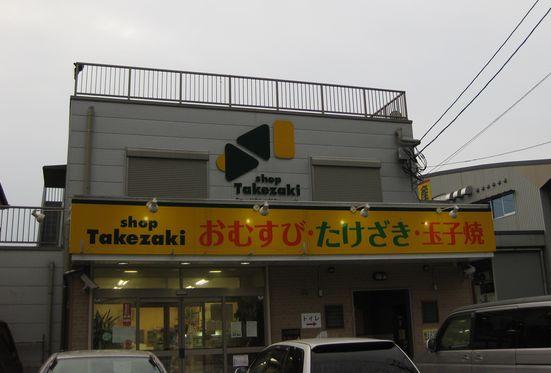 09040501タケザキ玉焼.jpg