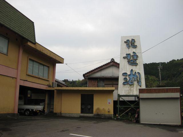 09040504琵琶湖WC.jpg