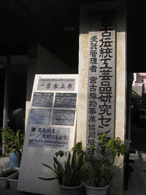宮古伝統工芸品研究センター