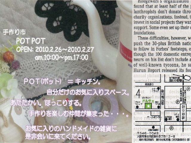 ポットポットDM(ブログ用)2.jpg