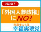 「外国人参政権にNO!」.jpg