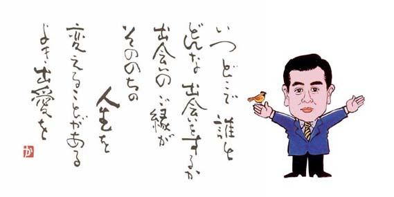 東北総合保険三瓶氏