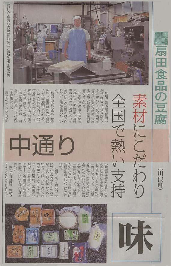 扇田 新聞記事