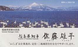 県知事名刺