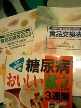 糖尿病の本
