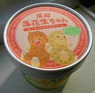 落花生ちゃんアイスクリーム