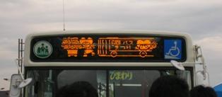 バスまつりLEDの尼崎市バス