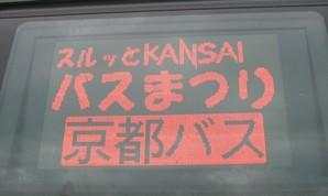 バスまつり仕様の京都バス
