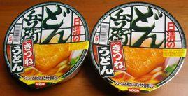 左:西日本 右:東日本