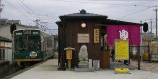 京福嵐山駅の足湯