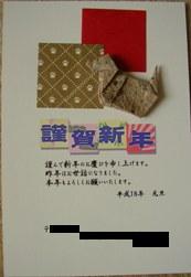 2006年賀状(折紙・犬)