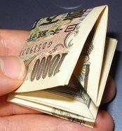 折りたたまれた10,000円札
