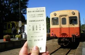 いすみ鉄道&小湊鉄道