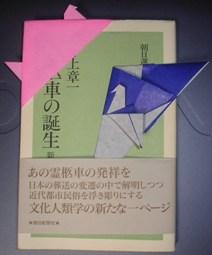 鶴のブックマークと三角箸袋