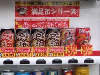 札幌らーめん缶その2