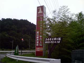 ニッカウヰスキー仙台工場