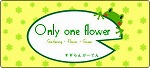 Only one flowerバナー