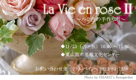 HIla_vie_en_rose_2_flyer_web.jpg