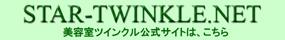 美容室ツインクル公式サイト
