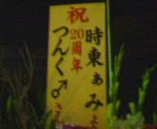 一足早く武道館のステージに上がったかつての妹分ポッシを、客席からどんな気持ちで観てたのやら・・・