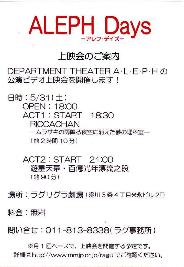 4.29 上映会のご案内.jpg