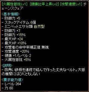 Gv装備腰@11・5.JPG