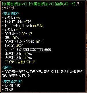 Gv装備@頭11・5.JPG