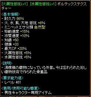 Gv装備@足11・5.JPG