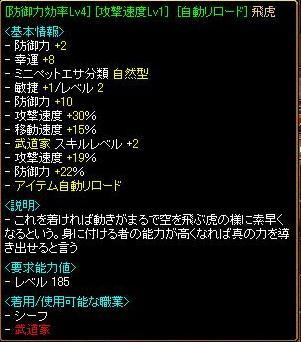 Gv装備鎧@11・5.JPG