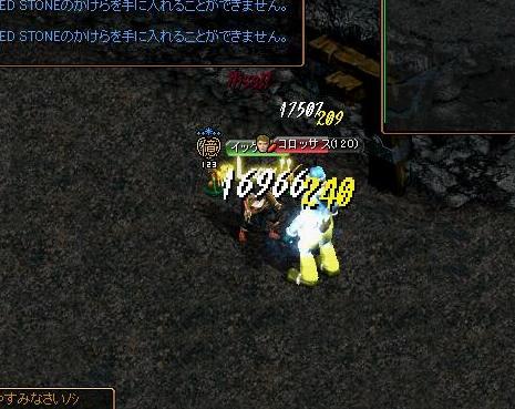 勇気のクリスタル無使用最低ダメ.JPG