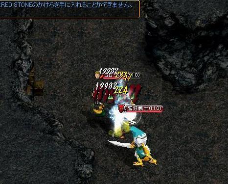 勇気のクリスタル使用1.JPG