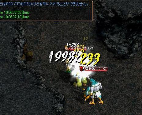 勇気のクリスタル使用2.JPG