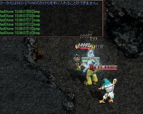 勇気のクリスタル使用3.JPG