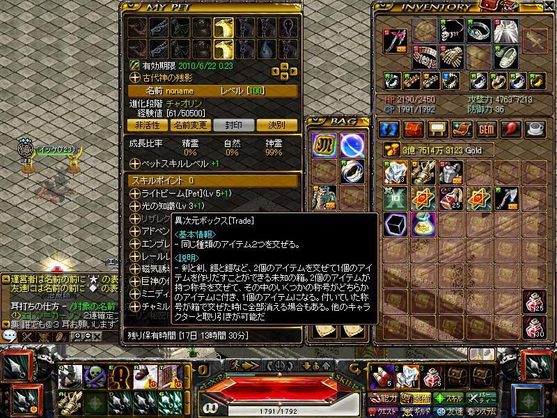 ロト3-2.JPG