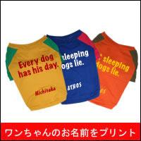 フレンチブルドッグ犬服とパグ犬服Tシャツ