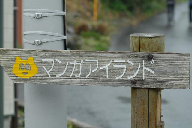 田代島ブログ用D200撮影 075.jpg