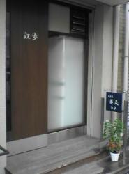 大阪ミナミ・蕎麦 江歩