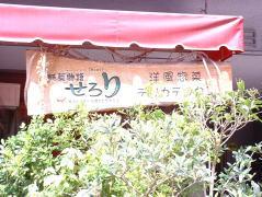 堺筋本町・野菜物語せろり 惣菜