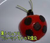 アミューズ 黒トリュフとフルーツトマトのてんとうむし