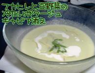オードブル1 フカヒレと豆野菜の冷たいポタージュキャビア添え