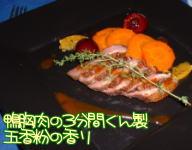 肉料理メイン 鴨胸肉の3分間燻製五香粉の香り