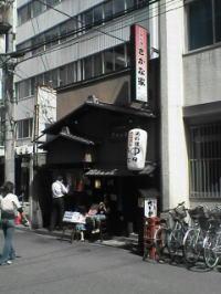 堺筋本町 さかな家