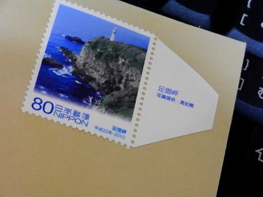 切手貼り方2.jpg