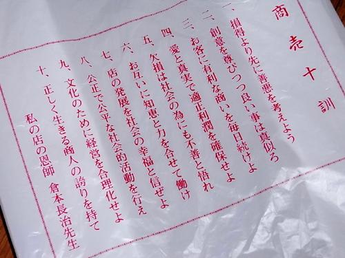 商売十訓2.jpg