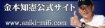 kanemoto_banner.jpg