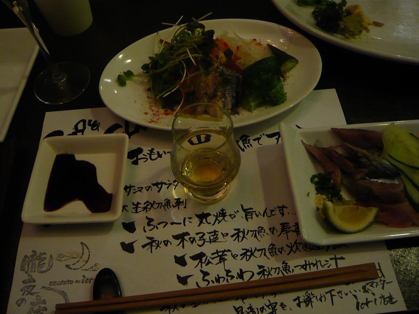 サンマのサラダとお刺身(とりわけ分)