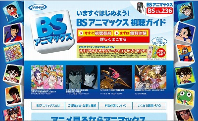 BS ANIMAX