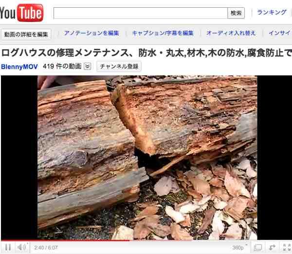 ログハウスのメンテナンス、木材・丸太の防水から、鉄骨のさび止めまで、木にしみ込んで防水や鉄の防錆にGM-1508どんぐりコロコロでコーティング