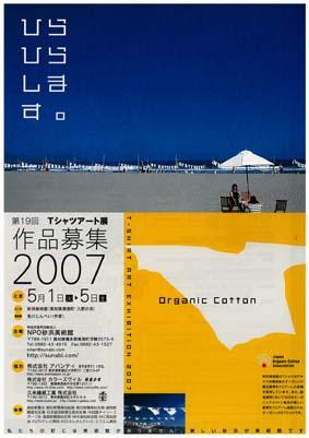 sunahama2007.jpg